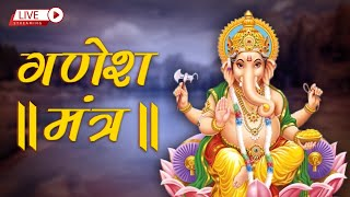 LIVE: श्री गणेश मंत्र | Shri Ganesh Mantra: To Remove Obstacles From Life