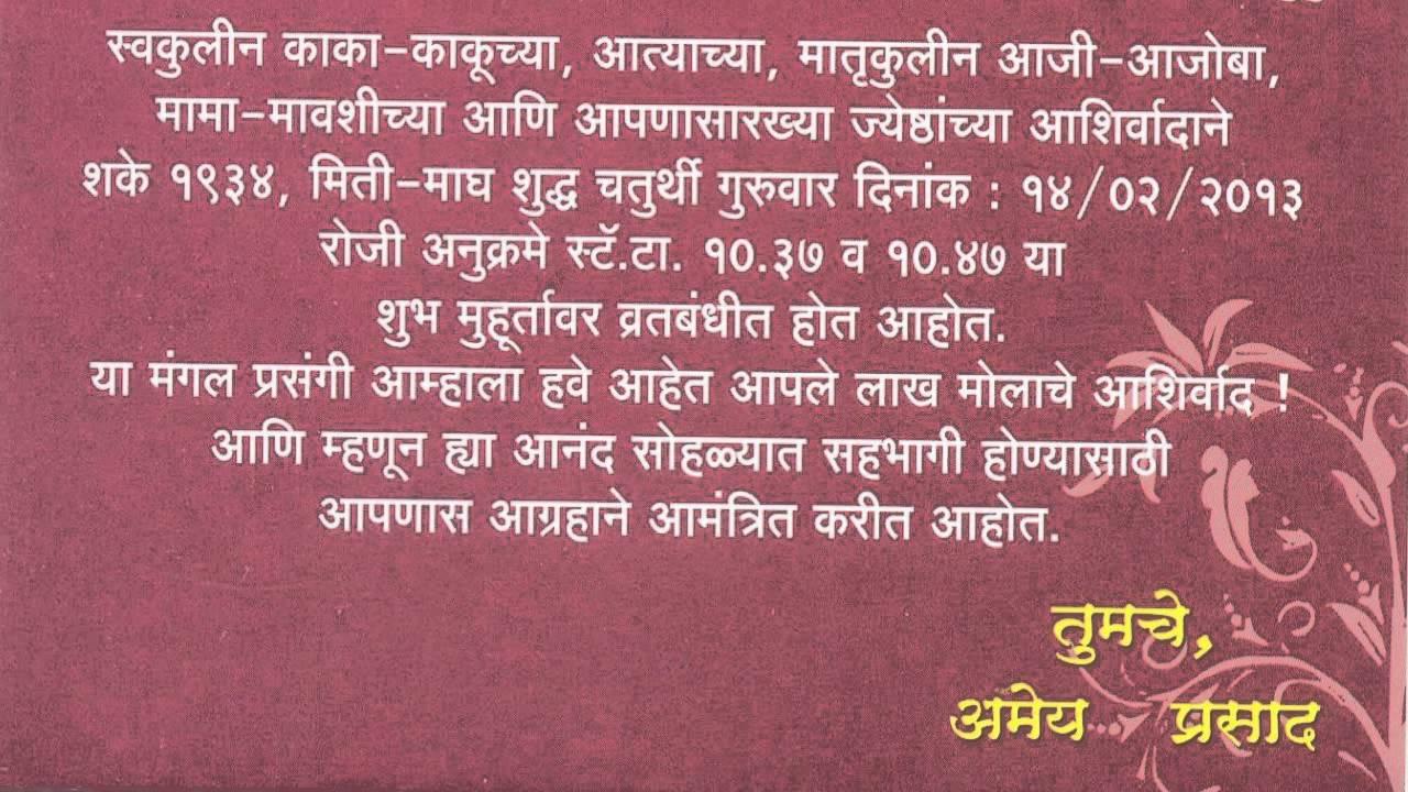 Amey Prasad Vratabandh Invitation - YouTube