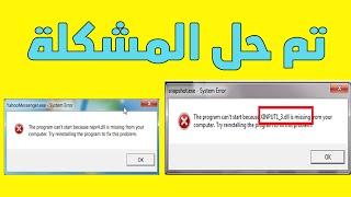 حل مشكلة عدم تشغيل الالعاب و البرامج بسبب نقص ملف dll | مستر ميدو