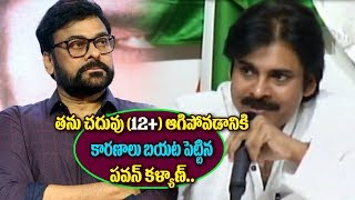 అన్నయ్య ఫిల్మ్ యాక్టర్ | Pawan Kalyan Reveals Reason Between His Stopped Study | Top Telugu Media