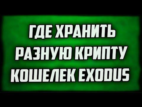 EXODUS WALLET МУЛЬТИВАЛЮТНЫЙ КОШЕЛЕК КРИПТОВАЛЮТ 18 ШТ: BITCOIN ETHEREUM CLASSIC DASH LITECOIN EOS