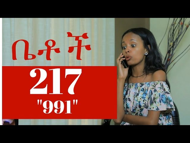 Betoch Comedy Ethiopian Series Drama Episode 217