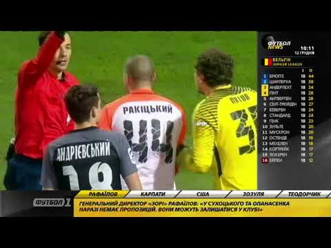 Сергей Палкин – о судействе в матче Заря-Шахтер: Это было унижение нашего клуба