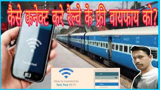 how to use railway wifi | connect railway wifi in android phone | railwire wifi limit hack