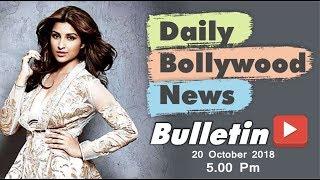 Latest Hindi Entertainment News From Bollywood | Parineeti Chopra | 20 October 2018 | 5:00 PM