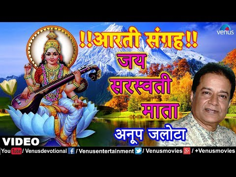 Aarti saraswati Mata Ki (Aarti Sangrah) (Hindi)