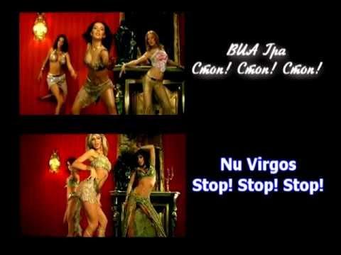 ВИА Гра - Стоп! VS. Nu Virgos - Stop! RU & EN