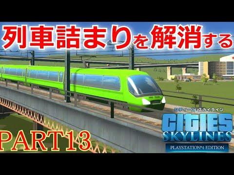 シティーズスカイライン実況!ミッション「トレイン!」で鉄道大都市をつくる! Part 13