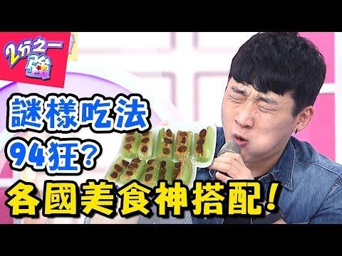 台綜-二分之一強-20171130 老外口味好難懂!!各國「美味」定義大不同?!