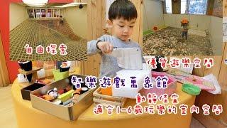 (親子) 滙豐智樂遊戲萬象館 PlayScope 動靜佳宜 適合1-6歲玩樂的室內空間