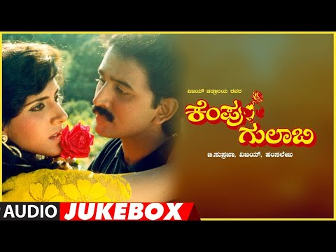 Kannada Old Songs | Kempu Gulaabi Movie Songs Jukebox