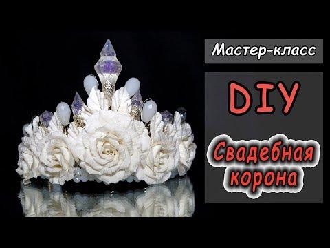 Мастер-класс по созданию свадебных корон (диадем) из полимерной глины и металлической фурнитуры