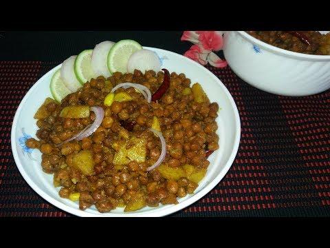 ছোলা বুট ভুনা (স্পেশাল ইফতার রেসিপি) Chola Bhuna Recipe Bd Style