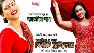 TRAILER -3 | Nuru Mia O Tar BEAUTY DRIVER | Bengali Movie | Official | SIS Media
