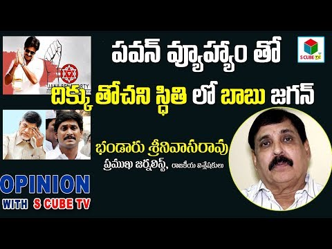 పవన్ వ్యూహ్యం తో- Bandaru Comments On Ap Politics | Chandrababu |Jagan |Pawan Kalyan |2019 Elections