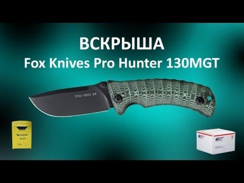 ВСКРЫША - Fox Knives Pro Hunter 130MGT