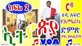 [ክፍል 2] ቴዲ አፍሮ የአሜሪካ ድምጽ ቃለ መጠይቅ «ኢትዮጵያ» - [Part 2] Teddy Afro VOA Interview