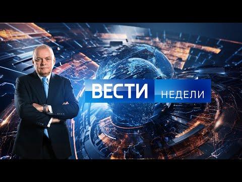 Вести недели с Дмитрием Киселевым(HD) от 20.11.17