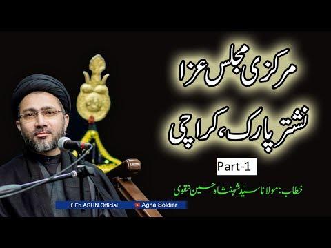 مرکزی مجلس عزا / نشترپارک ،کراچی/  خطاب: مولانا سیّد شہنشاہ حسین نقوی
