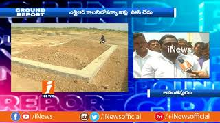 NTR Colony Peoples Suffer With Lack Of Facilities In Anantapur | Ground Report | iNews