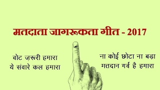 Ek Vote Bas Tumhara Matdata Jagrukta Geet | Full Hindi HD Song | Voter Awareness Song in Hindi
