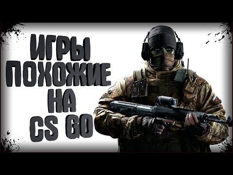 Counter Strike | Лучшие Игры Похожие на CS GO | Топ 10 + Ссылки