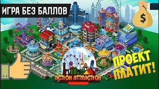 ACTION-ATTRACTION ИГРА С ВЫВОДОМ ДЕНЕГ !!!