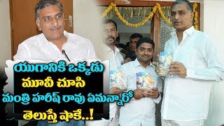 Telangana Irrigation Minister Harish Rao Reacts On Yuganiki Okkadu Short Film | Minister Harish Rao