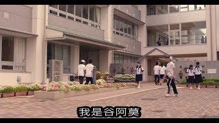 #617【谷阿莫】5分鐘看完2017又是個音樂的電影《春&夏事件簿》