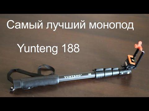 Монопод. Быстрое обучение paradizo72.ru