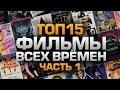 ТОП15 ФИЛЬМОВ ВСЕХ ВРЕМЁН часть 1 mp3