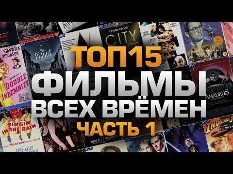 ТОП15 ФИЛЬМОВ ВСЕХ ВРЕМЁН (часть 1)