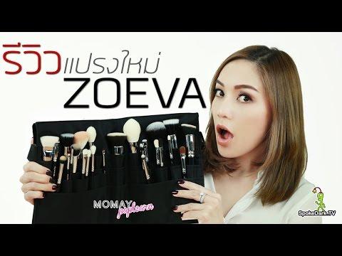 โมเมพาเพลิน : รีวิวแปรงใหม่ Zoeva