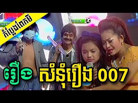 Khmer Comedy | សំណុំរឿង 007 | CTN Comedy | Pekmi Comedy