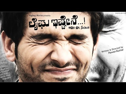 Lifeu Ishtene Theatrical Trailer