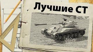 Рейтинг лучших средних танков