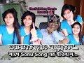 অবশেষে পাওয়া গেল সনুকে, Sonu Song এর ইতিহাস SunoSongRoasted Bangla Viral Video 4 ShAnTo BoSs Present