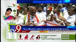 AP Congress rally against cash crunch in Vijayawada
