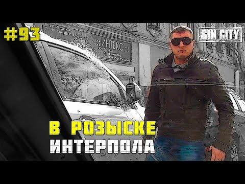 Город Грехов 93 - В розыске Интерпола