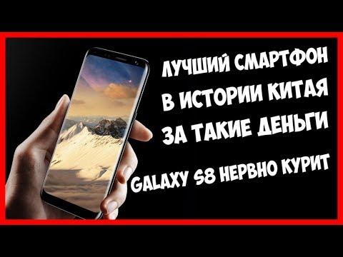 ТАКОЙ ЖЕ КАК Galaxy S8, НО НАМНОГО ДЕШЕВЛЕ! САМЫЙ КРАСИВЫЙ СМАРТФОН В МИРЕ С ХОРОШЕЙ КАМЕРОЙ