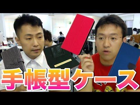 【グッズ】AndroidもiPhoneも入る万能スマホケース【3選】