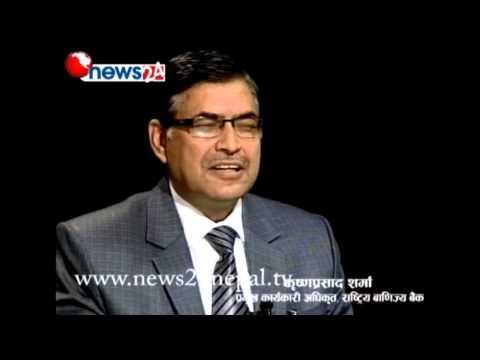 कृष्णप्रसाद शर्मा प्रमुख कार्यकारी अधिकृत , राष्ट्रिय बाणिज्य बैंक - BUSINESS TALK