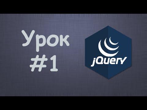 Изучаем jQuery | Урок №1 - Вступление