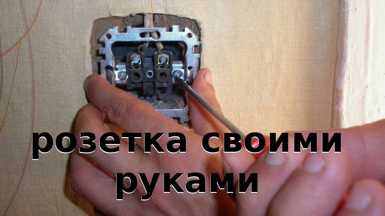 Установка электророзетки своими руками 14