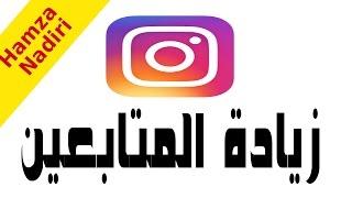 اقوى موقع لزيادة المتابعين على انستقرام  Ganhar Seguidores No Instagram