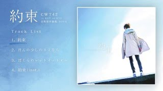 Moose 1st EP「約束」クロスフェード