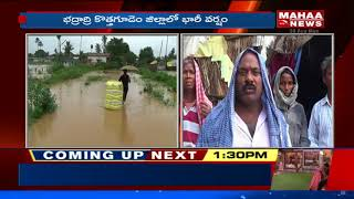Massive Rain in kothagudem | People Suffering From Lack Of Shelter| Bhadradri