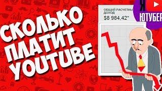 сколько зарабатывают на youtube? Сколько зарабатывают блоггеры?