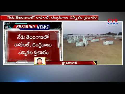 Chandrababu Naidu-Rahul Gandhi Joint Campaign Today | CVR News