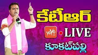 KTR LIVE | TRS Activists Meeting At Kukatpally | Telangana News | CM KCR | TRS Live  LIVE